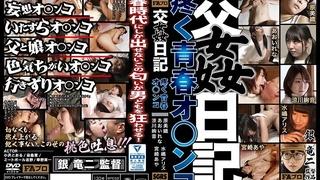 交姦日記 ~疼く青春オ○ンコ~ AMA-002