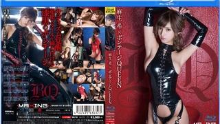 MXBD-197 麻生希×ボンテージQUEEN in HD(ブルーレイディスク)