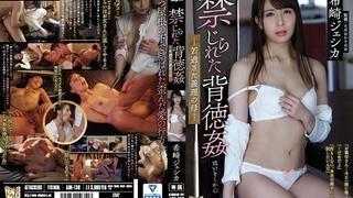 禁じられた背徳姦若過ぎた義理の母 希崎ジェシカ ADN-138