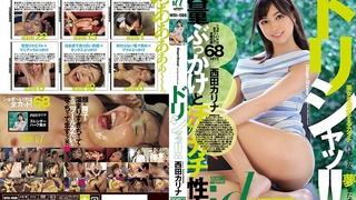 ドリシャッ!! 西田カリナ WDI-066