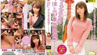 生イキ女子大生りほと一日東京周遊デート!! SUPA-191