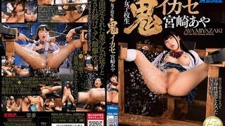 女子校生鬼イカセ 宮崎あや REAL-634