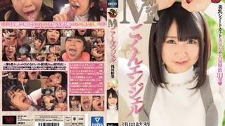 Mごっくんエンジェル 浅田結梨 MVSD-324