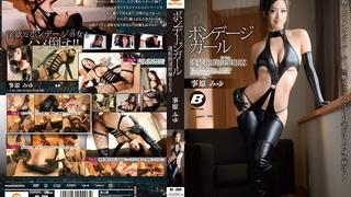 BF-359 ボンデージガール 事原みゆ 連続絶頂痙攣SEX