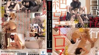 絶望エロス 白昼淫行 排尿・ほろ酔い・精飲 なしくずしビジネスホテルSEX 早川瑞希 ZBES-022