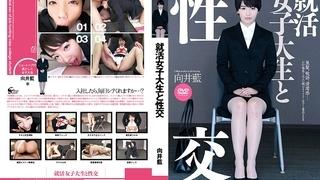 就活女子大生と性交 向井藍 UFD-065