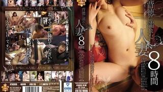 背徳に濡れた人妻8時間(ATKD-253) SHIS-025