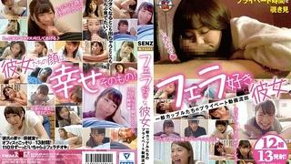 SENZ フェラ好きな彼女 一般カップルたちのプライベート動画流出 SDDE-482