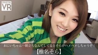 【VR】椎名そら おにいちゃん…朝立ちなんてしてるとそらがハメハメしちゃうぞ!