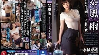 暴風雨 憧れの女上司と二人だけの夜 水城奈緒 JUY-091