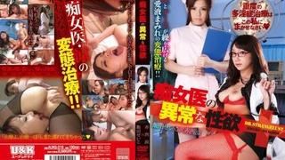 AUKG-216 痴女医の異常な性欲 赤西涼 飯田せいこ