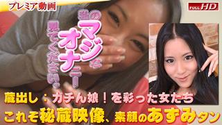 あずみ恋 −別刊マジオナ133− Gachinco gachip359