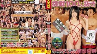 挑戦100人抜き 南梨央奈 RCT-715