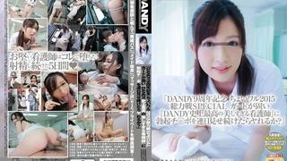 DANDY-452「DANDY9周年記念 ちょいワル2015総力戦SPECIAL ガードが固い『DANDY史上最高の美しすぎる看護師』に勃起チ●ポを連日見せ続けたらヤれるか?」